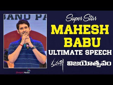 Mahesh Babu Ultimate Speech | #Maharshi Movie Vijayotsavam LIVE | Pooja Hegde | Allari Naresh Mp3