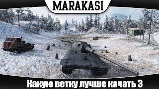 видео Выбираем лучшую ветку для прокачки в World of Tanks
