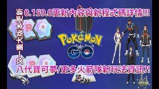 【Pokémon GO】0.159.0更新內容與新程式碼詳情!!!(八代寶可夢/更多火箭隊新玩法資訊?!)