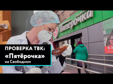 «Проверка» супермаркета «Пятерочка»