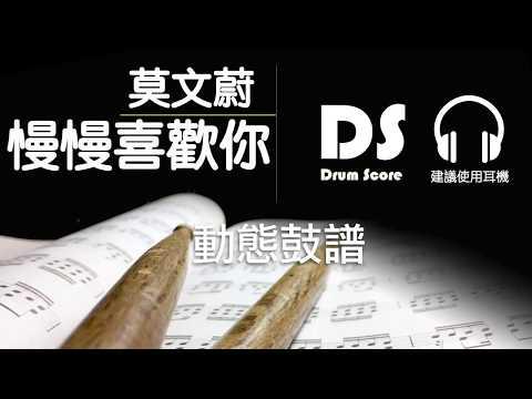 鼓譜【慢慢喜歡你】莫文蔚 Karen Mok Drum Scores 動態鼓譜