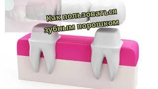 видео Зубной порошок