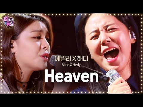 Cover Lagu Ailee, Shows The Best Stage Ever  Duo 'heaven' 《fantastic Duo》판타스틱 듀오 Ep06