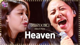 Cover images Ailee, shows the best stage ever with duo 'Heaven' 《Fantastic Duo》판타스틱 듀오 EP06