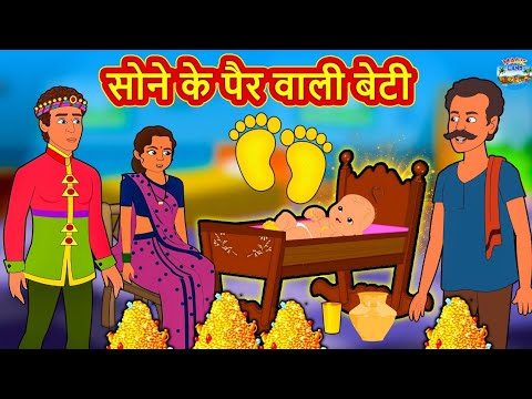 सोने के पैर वाली बेटी | Moral Stories | Bedtime Stories | Hindi Kahaniya | Stories in Hindi