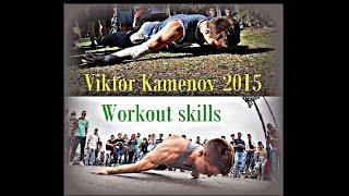 Viktor Kamenov - Workout Skills 2015