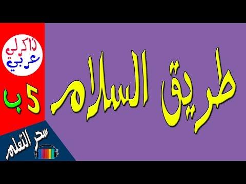 اللغة العربية - للصف الخامس الابتدائي #ذاكرلي عربي
