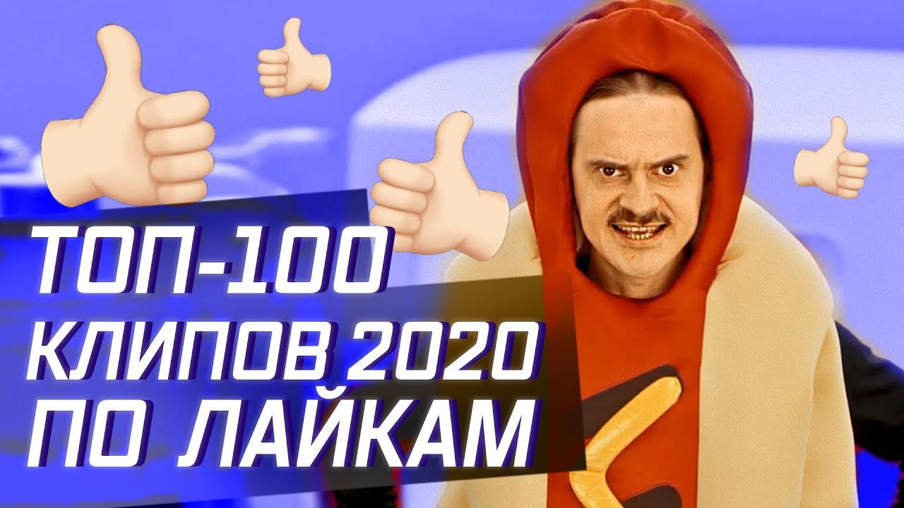 👍🏻 ТОП-100 ПЕСЕН 2020 ГОДА ПО ЛАЙКАМ  🇷🇺🇺🇦🇧🇾