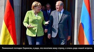 Меркель в восторге от армянского гостеприимства / 24 авг. 2018 г