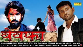 Haryanvi Song 2017 | Bewafa | Rakesh Kuhar | Sonu Soni | HSB | Latest Haryanvi Song 2017 | Haryana