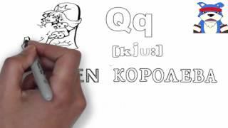 дудел видео английский алфавит урок 17(, 2016-04-26T17:48:10.000Z)