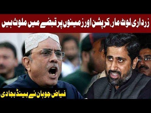 Asif Zardari is Involved in Corruption and Land Mafia Claims Fayaz ul Hassan Chohan | Express News
