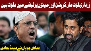 Asif Zardari is Involved in Corruption and Land Mafia Claims Fayaz ul Hassan Chohan   Express News