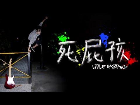 Free Download 林耕禾 - 死屁孩 Little Bastard (demo) Mp3 dan Mp4