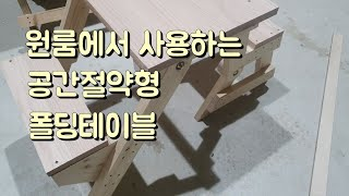 변신테이블, 공간을 넓게쓰는 폴딩테이블, 원룸테이블