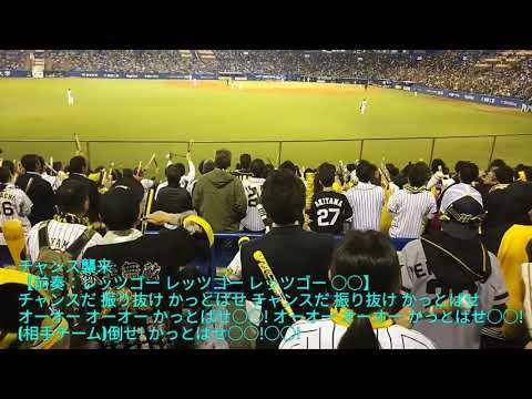 阪神タイガース応援歌 チャンステーマ チャンス襲来(歌詞付き) 2019.5.8