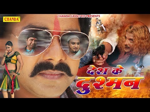 देश के दुश्मन || Feat. Pawan Singh, Kajal Raghwani || Bhojpuri Full Movies 2018 || Chanda Cassette