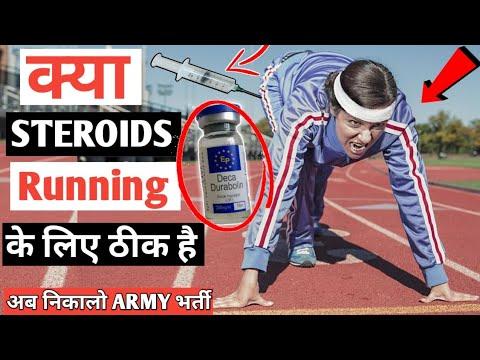 steroids running
