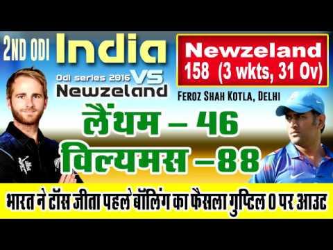 India vs New Zealand, 2nd ODI - Live Cricket Score, Commentary 20 Oct 2016