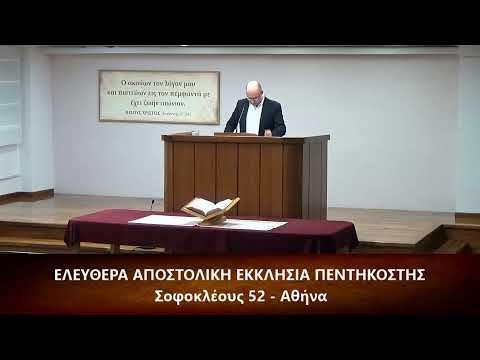 Αποκάλυψις κεφ. γ΄ (3) 14-22 // Γρηγόρης Ψωμιάδης