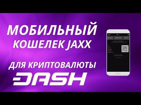Мобильный кошелек Dash - Jaxx Mobile  - Кошелек для криптовалюты