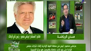 مرتضى منصور يكشف تفاصيل مؤتمره اليوم للرد على أزمة عبد الله السعيد وصفقة القرن | صدى الرياضة