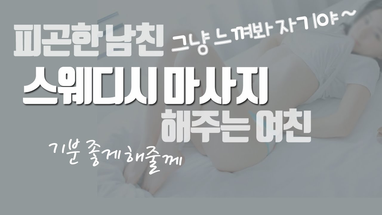 [여자ASMR] 남친마사지해주는여친/남성향/여친asmr/Role play/상황극/한국어韓国語asmr #1