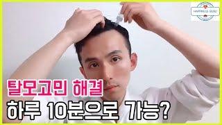 뉴스킨 모근강화/모발영양공급/두피관리법