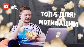 ТОП-5 ФИЛЬМОВ ДЛЯ МОТИВАЦИИ