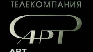Окончание эфира РТР и начала эфира телекомпании МАРТ(АРТ) реконструкция-1997 г.
