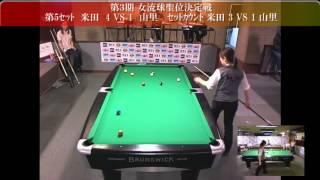 第3期 女流球聖位決定戦 in マグスミノエ 06/26/11 02:31AM - Captured...