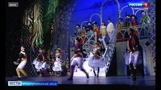 """""""100 часов счастья"""" подарит театр оперетты в Пятигорске"""