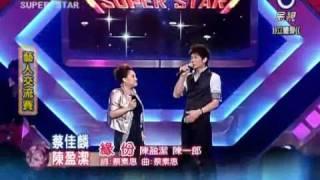 2010-10-30 明日之星-蔡佳麟+陳盈潔-緣份