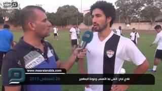 مصر العربية | فادي نجاح: اتمنى نبذ التعصب وعودة الجماهير