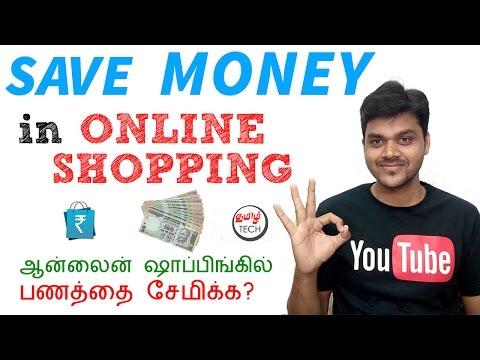 Save Money while Shopping Online - ஆன்லைன் ஷாப்பிங் செய்யும்போது பணத்தை சேமிக்க | Tamil Tech