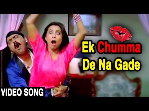 Ek Chumma De Na Gade | Romantic Song | Anand Shinde, Vaishali Samant | Teen Bayka Fajiti Aika