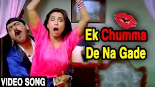 एक चुम्मा दे ना गडे | Ek Chumma De Na Gade | Teen Bayka Fajiti Aika | Romantic Song | Anand Shinde