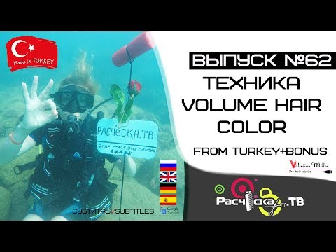 Техника volume hair color from Turkey + bonus