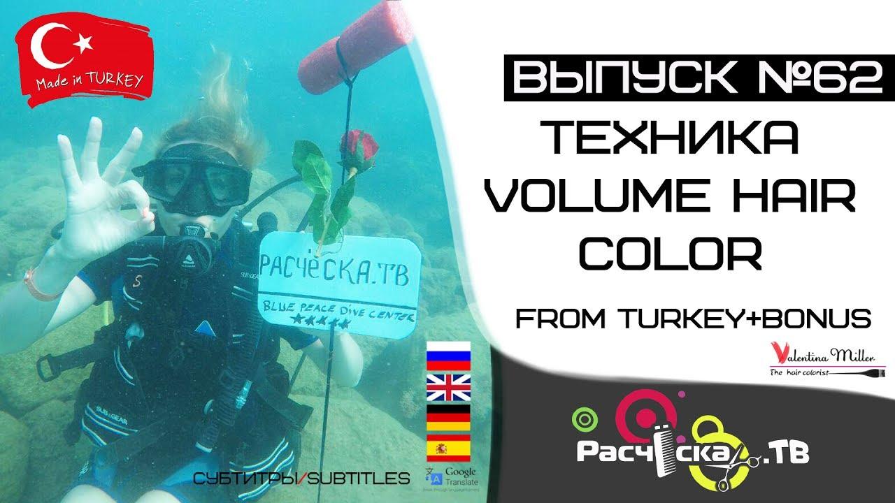 Техника volume hair color from Turkey + bonus