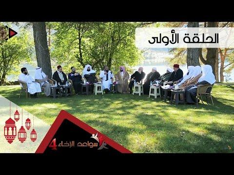 برنامج سواعد الإخاء 4 الحلقة 1