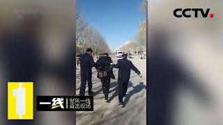 《一线》 20191118 桥头上的较量/汽车里的男人| CCTV社会与法