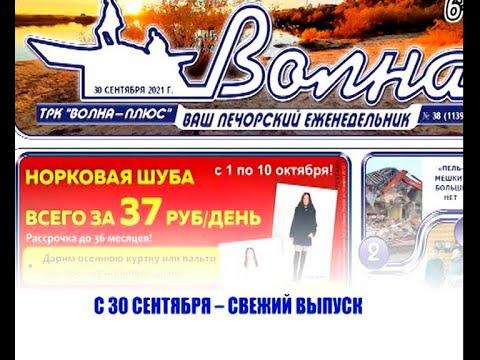 АНОНС ГАЗЕТЫ, ТРК «Волна-плюс», г. Печора на 30 09 2021