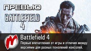 ◕ Battlefield 4 - Первые впечатления от игры / Preview