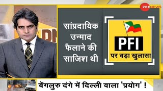 कट्टरपंथी संगठन PFI पर पाबंदी कब?   Sudhir Chaudhary   Analysis   SDPI in Bengaluru violence   DNA