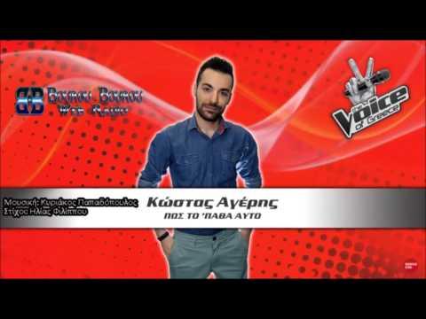 Kostas Ageris - Pos To Patha Auto - Κώστας Αγέρης - Πώς Το 'Παθα Αυτό