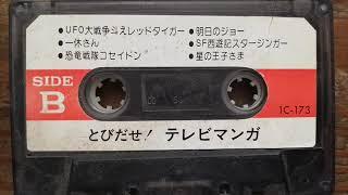 原曲/ 歌 鈴木賢三郎 作詞 阿久悠 作曲 三木たかし.
