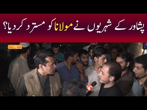 Clash with Imran Khan | GNN | 07 October 2019