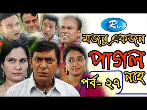 Mojnu Akjon Pagol Nohe   Ep- 27   Chanchal Chowdhury   Bangla Serial Drama 2017   Rtv