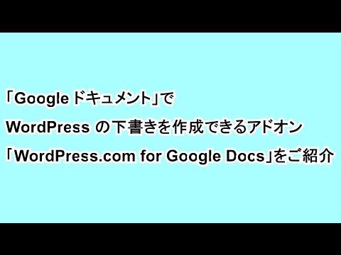 「Google ドキュメント」で WordPress の下書きを作成できるアドオン「WordPress com for Google Docs」をご紹介