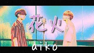 花火/aiko  cover by The Super Ball